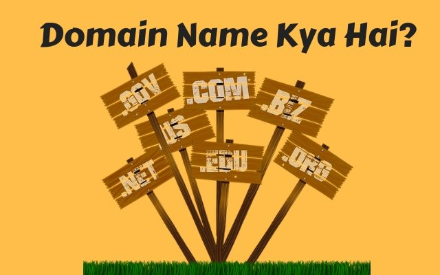 Domain Name Kya Hai