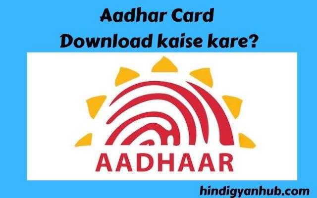 aadhar card kaise download kare online