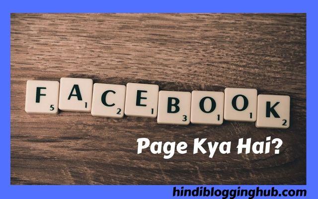 Facebook Page Kya Hai?
