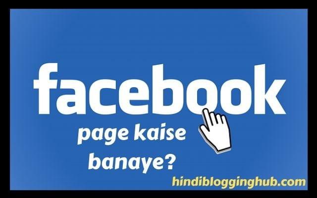 Facebook page kaise banaye?