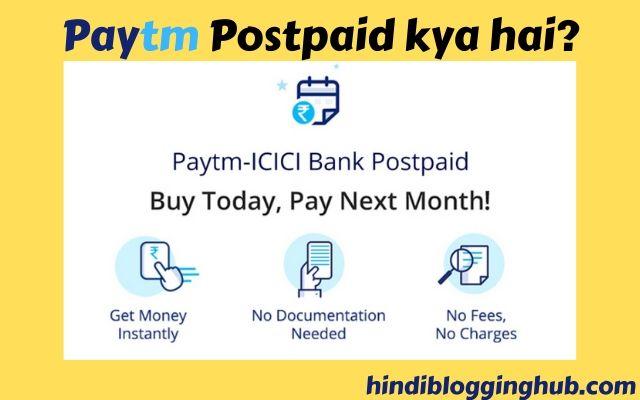 Paytm Postpaid kya hai?