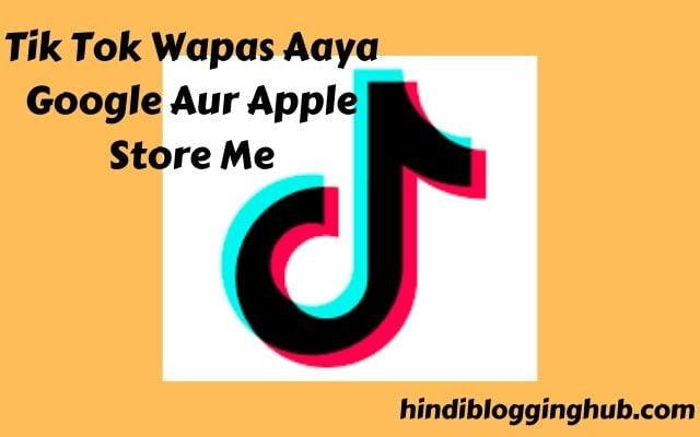 Tik Tok Wapas Aaya Google aur Apple Store Me