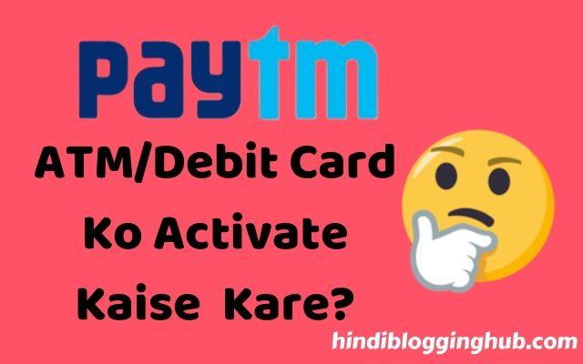 Paytm ATM Debit Card Ko Kaise Activate Kare?