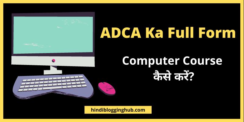 ADCA Ka Full Form Kya Hai