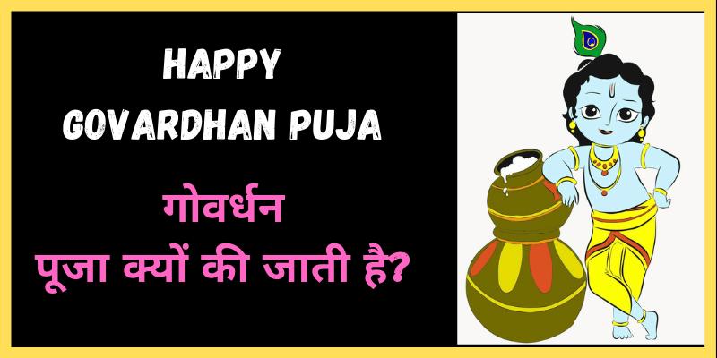 Happy Govardhan Puja