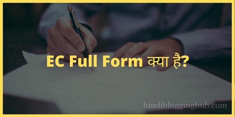 EC full form in Hindi