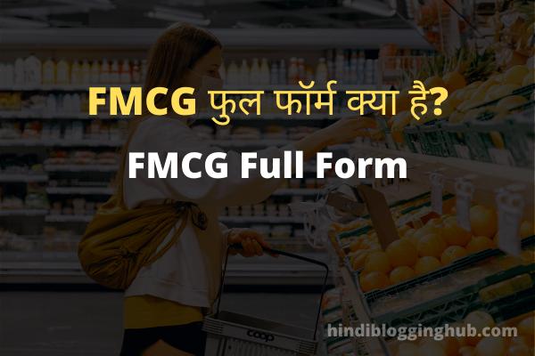 FMCG full form in Hindi