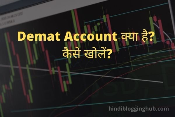 Demat account meaning in Hindi