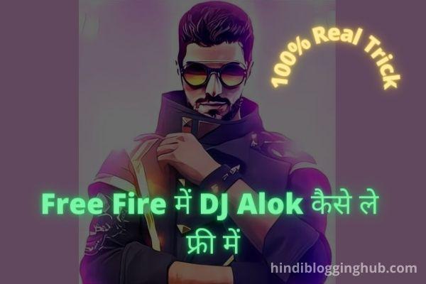 Free Fire में DJ Alok कैसे ले