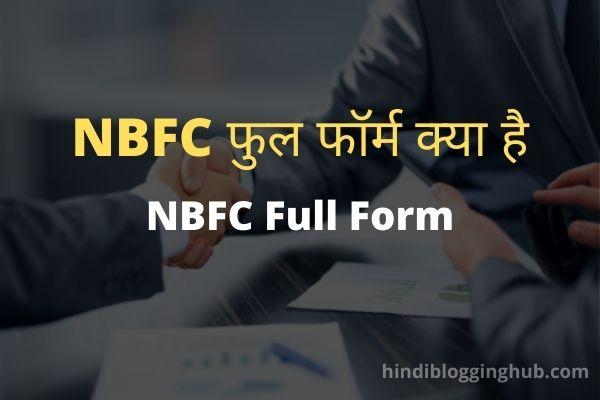 NBFC full form in Hindi