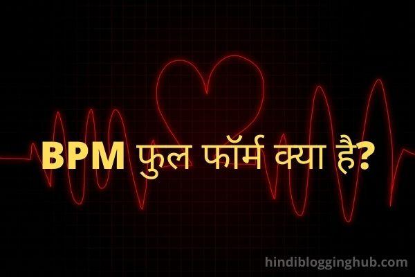 BPM full form in Hindi