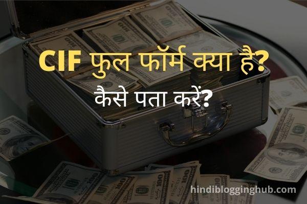 CIF full form in Hindi