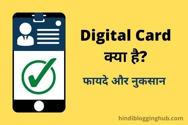 Digital card kya hai