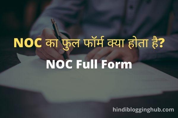 NOC full form in Hindi
